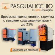 Pasqualicchio - промышленные котельные и воздушные теплогенераторы от 34 кВт до 4000 кВт